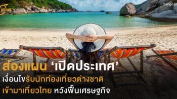 ส่องแผน 'เปิดประเทศ' เงื่อนไขรับนักท่องเที่ยวต่างชาติ เข้ามาเที่ยวไทย หวังฟื้นเศรษฐกิจ