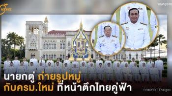 นายกตู่ ถ่ายรูปหมู่ คณะรัฐมนตรีชุดใหม่ ที่หน้าทำเนียบรัฐบาล