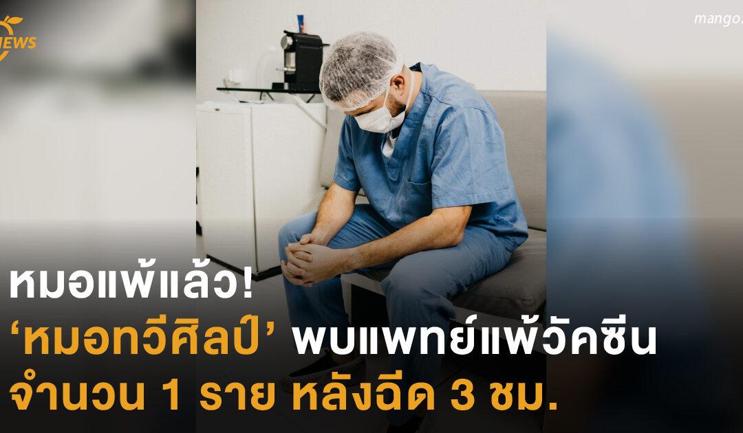 หมอแพ้แล้ว! 'หมอทวีศิลป์' เผยพบแพทย์ แพ้วัคซีนโควิด 1 ราย หลังฉีด 3 ชม.