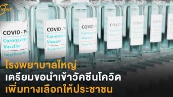 โรงพยาบาลเอกชน เตรียมขอนำเข้าวัคซีนโควิด เพิ่มทางเลือกให้ประชาชน