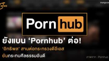 ยังแบน 'Pornhub' ต่อ!  'อิทธิพล' สานต่อกระทรวงดีอีเอส  ยันกระทบศีลธรรมอันดี