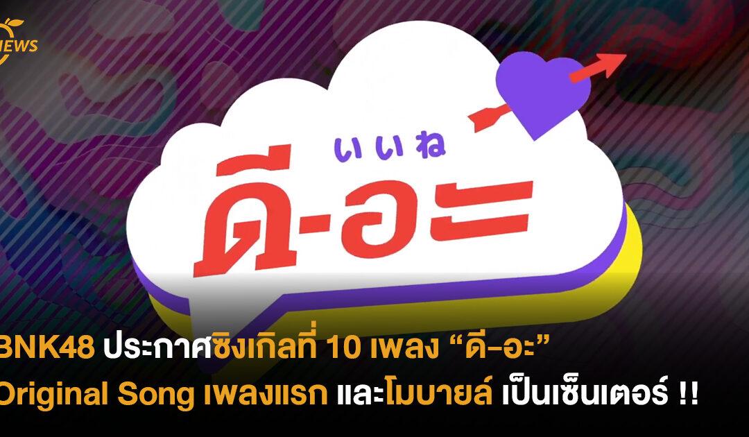 "BNK48 ประกาศซิงเกิลที่ 10 เพลง ""ดี-อะ"" Original Song เพลงแรก และโมบาย เป็นเซ็นเตอร์ !!"