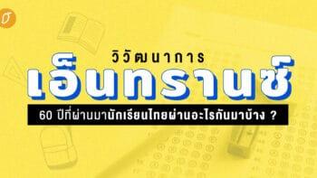 วิวัฒนาการเอ็นทรานซ์... 60 ปีที่ผ่านมานักเรียนไทยผ่านอะไรกันมาบ้าง ?