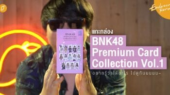 Exclusive review : แกะกล่อง BNK48 Premium Card Collection Vol.1