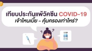 เทียบประกันแพ้วัคซีน COVID-19เจ้าไหนเบี้ย - คุ้มครองเท่าไหร่?