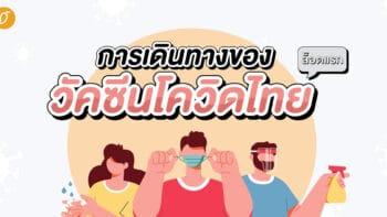 การเดินทางของ 'วัคซีนโควิดไทย' (ล็อตแรก)