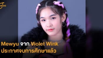 [NEWS] Mewyu จาก Violet Wink ประกาศจบการศึกษาแล้ว