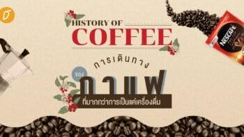 History of Coffee การเดินทางของกาแฟ ที่มากกว่าการเป็นแค่เครื่องดื่ม