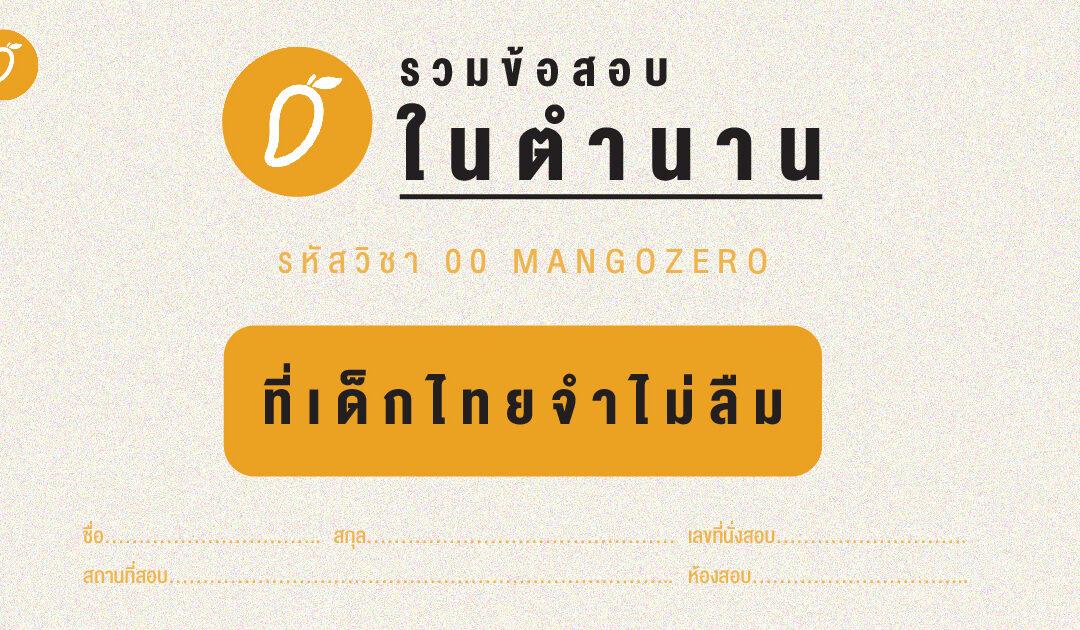 รวมข้อสอบในตำนาน ที่เด็กไทยจำไม่ลืม