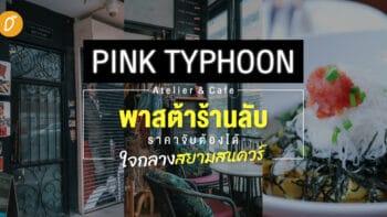 Pink Typhoon Atelier & Caféพาสต้าร้านลับ ราคาจับต้องได้ ใจกลางสยามสแควร์