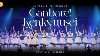 """รีวิว สเตจเธียเตอร์เทรนนี BNK48 """"Ganbare! Kenkyuusei"""" พยายามเข้านะ! เค็งคิวเซย์"""