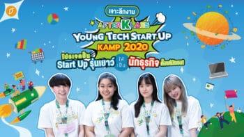 """เจาะลึกงาน """"AFTERKLASS Young Tech Start Up Kamp 2020""""  โครงการปั้น Start Up รุ่นเยาว์ ให้เป็นนักธุรกิจตั้งแต่มัธยม!"""