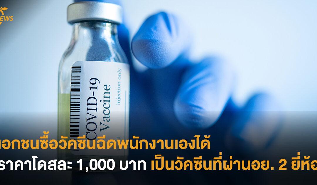 เอกชนซื้อวัคซีนฉีดพนักงานเองได้ ราคาโดสละ 1,000 บาท เป็นวัคซีนที่ผ่านอย. 2 ยี่ห้อ