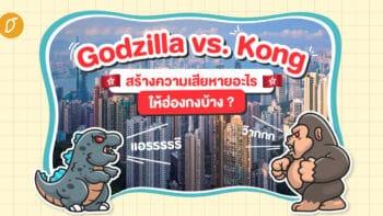 Godzilla vs. Kong  สร้างความเสียหายอะไรให้ฮ่องกงบ้าง ?