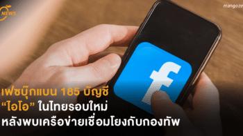 """เฟซบุ๊กแบน 185 บัญชี """"ไอโอ"""" ในไทยรอบใหม่ หลังพบเครือข่ายเชื่อมโยงกับกองทัพ"""