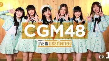 MangoZero Live in บรรทัดทอง EP 1 : CGM48