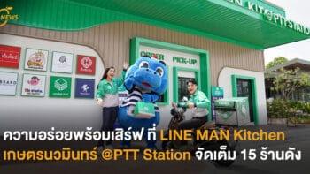 ความอร่อยพร้อมเสิร์ฟ ที่ LINE MAN Kitchen เกษตรนวมินทร์ @PTT Station จัดเต็ม 15 ร้านดัง