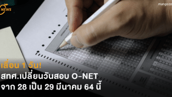 เลื่อน 1 วัน! สทศ.เปลี่ยนวันสอบ O-NET จาก 28 เป็น 29 มีนาคม 64 นี้