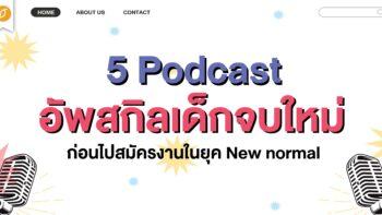 5 Podcast  อัพสกิลเด็กจบใหม่ ก่อนไปสมัครงานในยุค New normal