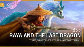 รีวิว Raya and the Last Dragon การผจญภัย มังกรน้ำตัวสุดท้าย และก้าวแรกของความเชื่อใจ