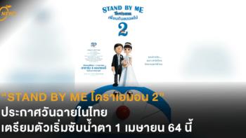 """STAND BY ME โดราเอมอน 2"" ประกาศวันฉายในไทย เตรียมตัวเริ่มซับน้ำตา 1 เมษายนนี้"