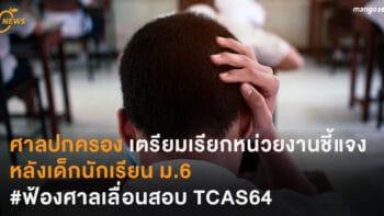 ศาลปกครอง เตรียมเรียกหน่วยงานชี้แจง หลังเด็ก ม.6 #ฟ้องศาลเลื่อนสอบ TCAS64
