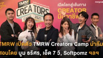 TMRW เปิดตัว TMRW Creators Camp ค่ายปั้น Content Creator นำทีมสอนโดย บูม ธริศร, เอ็ด 7 วิ, Softpomz ฯลฯ