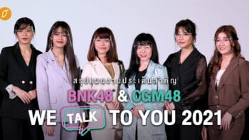 สรุปแผนงานประเด็นสำคัญงาน BNK48 & CGM48 WE TALK TO YOU 2021