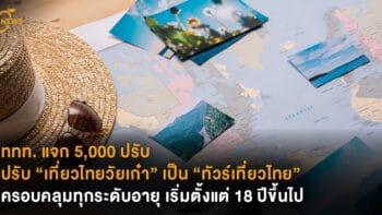 """ททท. แจก 5,000 ปรับ """"เที่ยวไทยวัยเก๋า"""" เป็น """"ทัวร์เที่ยวไทย"""" ครอบคลุมทุกระดับอายุ เริ่มตั้งแต่ 18 ปีขึ้นไป"""