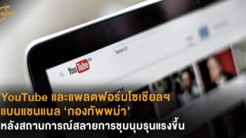 YouTube และแพลตฟอร์มโซเชียลฯ แบนแชนแนล 'กองทัพพม่า' หลังสถานการณ์สลายการชุมนุมรุนแรงขึ้น