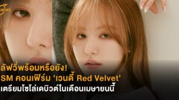 ลัฟวี่พร้อมหรือยัง! SM คอนเฟิร์ม 'เวนดี้ Red Velvet' เตรียมโซโล่เดบิวต์ในเดือนเมษายนนี้