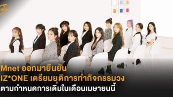 Mnet ออกมายืนยัน IZ*ONE เตรียมยุติการทำกิจกรรมวง ตามกำหนดการเดิมในเดือนเมษายนนี้