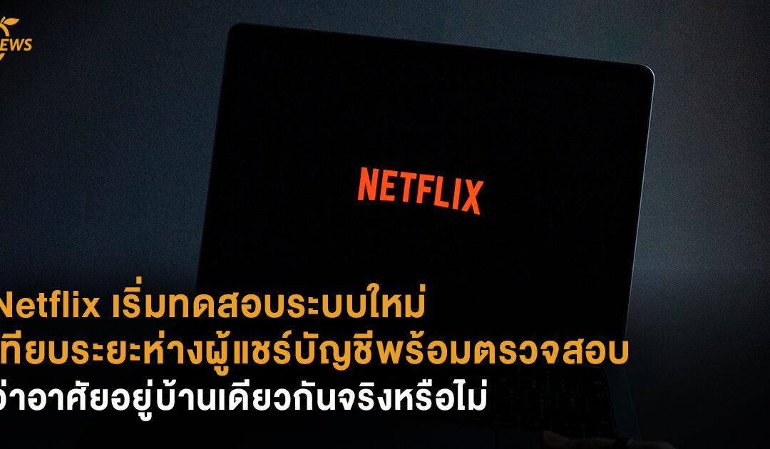 Netflix เริ่มทดสอบระบบใหม่ เทียบระยะห่างผู้แชร์บัญชีพร้อมตรวจสอบว่าอาศัยอยู่บ้านเดียวกันจริงหรือไม่