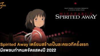Spirited Away เตรียมสร้างเป็นละครเวทีครั้งแรก มีแพลนกำหนดจัดแสดงปี 2022