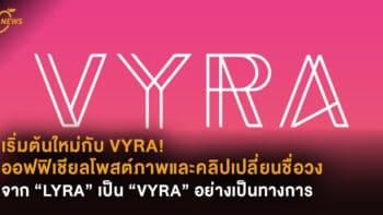 """เริ่มต้นใหม่กับ VYRA! ออฟฟิเชียลโพสต์ภาพและคลิปเปลี่ยนชื่อวงจาก """"LYRA"""" เป็น """"VYRA"""" อย่างเป็นทางการ"""