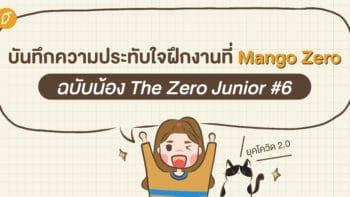 บันทึกความประทับใจที่ได้ฝึกงานที่ Mango Zero ฉบับน้อง The Zero Junior #6 (ยุคโควิด 2.0)