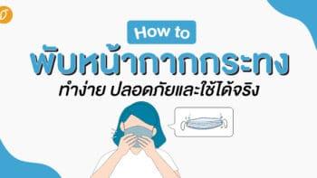 How to พับหน้ากากกระทง ทำง่าย ปลอดภัยและใช้ได้จริง