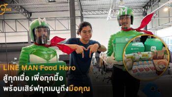 LINE MAN Food Heroสู้ทุกเมื่อ เพื่อทุกมื้อ พร้อมเสิร์ฟทุกเมนูถึงมือคุณ