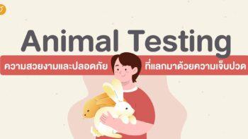 Animal Testing ความสวยงามและปลอดภัย ที่แลกมาด้วยความเจ็บปวด