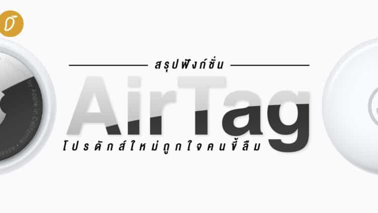 สรุปฟังก์ชั่น AirTag โปรดักส์ใหม่ถูกใจคนขี้ลืม