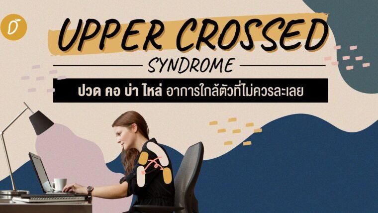 Upper Crossed Syndrome ปวด คอ บ่า ไหล่ อาการใกล้ตัวที่ไม่ควรละเลย