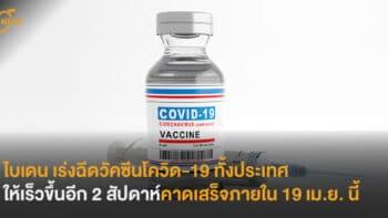 ไบเดน เร่งฉีดวัคซีนโควิด-19ทั้งประเทศ ให้เร็วขึ้นอีก 2 สัปดาห์ คาดเสร็จภายใน 19 เม.ย. นี้