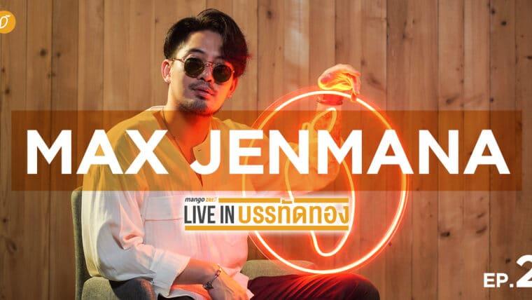 MangoZero Live in บรรทัดทอง EP 2 : Max Jenmana