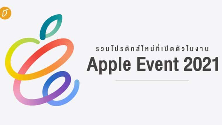 รวมโปรดักส์ใหม่ที่เปิดตัวในงาน Apple Event 2021