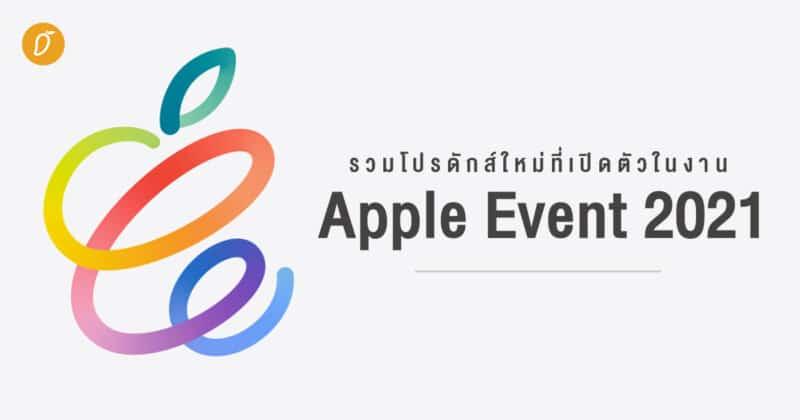 apple-event-2021-web - Mango Zero