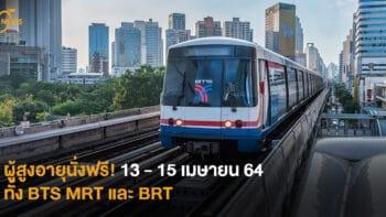 ผู้สูงอายุนั่งฟรี! 13-15 เมษายน 64 ทั้ง BTS MRT และ BRT