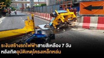 ระงับสร้างรถไฟฟ้าสายสีเหลือง 7 วัน หลังเกิดอุบัติเหตุโครงเหล็กหล่น