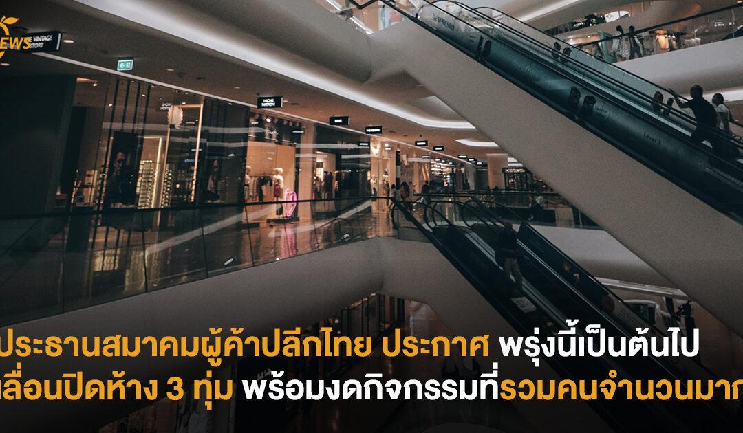 ประธานสมาคมผู้ค้าปลีกไทย ประกาศ พรุ่งนี้เป็นต้นไป เลื่อนปิดห้าง 3 ทุ่ม พร้อมงดกิจกรรมที่รวมคนจำนวนมาก
