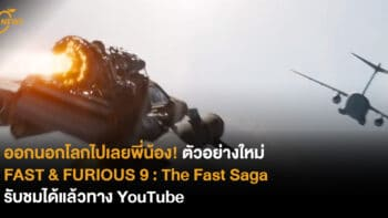 ออกนอกโลกไปเลยพี่น้อง! ตัวอย่างใหม่ FAST & FURIOUS 9 : The Fast Saga รับชมได้แล้วทาง YouTube