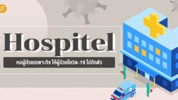 Hospitel หอผู้ป่วยเฉพาะกิจ ให้ผู้ป่วยโควิด-19 ไปกักตัว